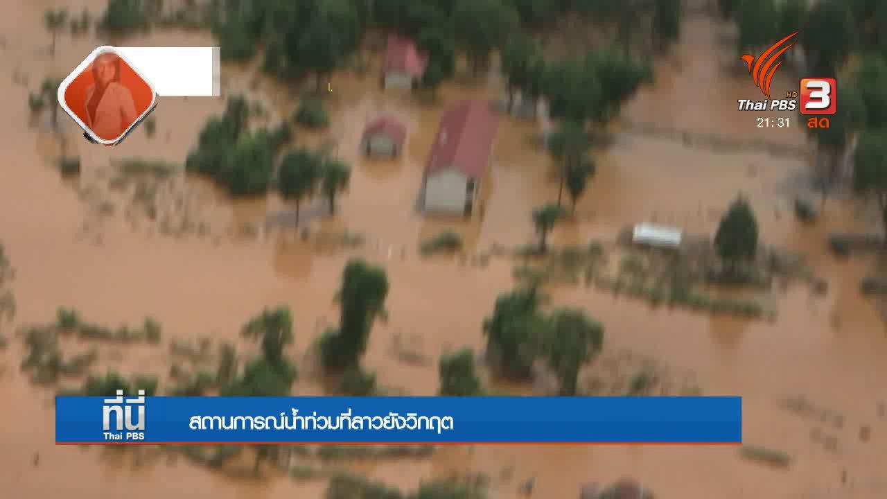 ที่นี่ Thai PBS - สถานการณ์น้ำท่วมที่ลาวยังวิกฤต