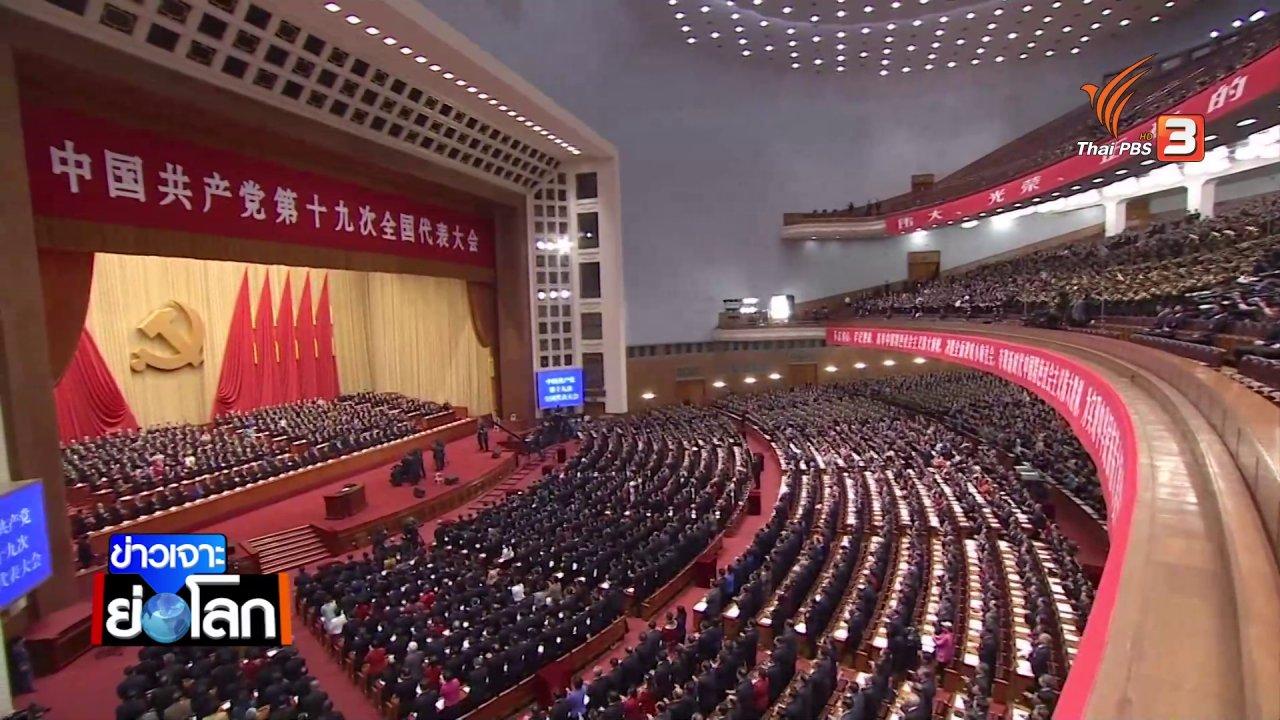 ข่าวเจาะย่อโลก - สงครามการค้าสหรัฐ - จีน