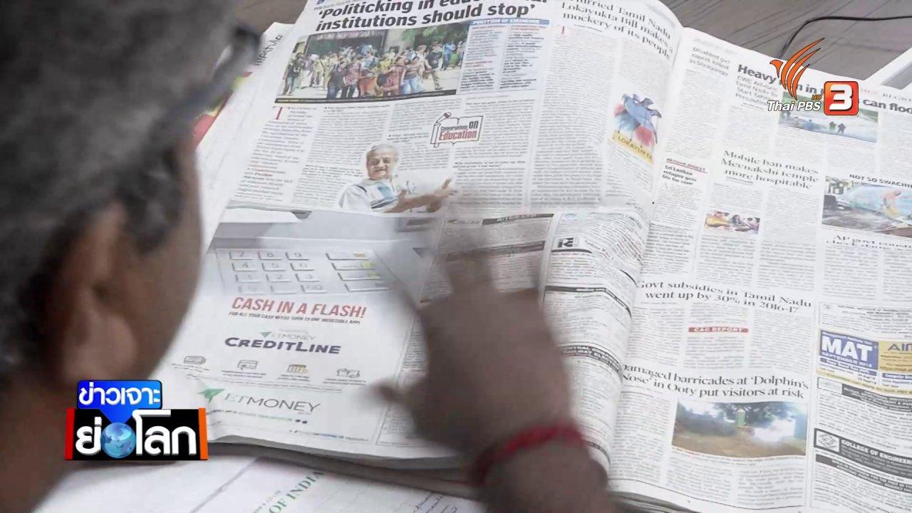 """ข่าวเจาะย่อโลก - ชัยชนะของ นสพ.อินเดียในสนามสื่อดิจิทัล9.จุดแข็ง """"อินเดีย"""""""
