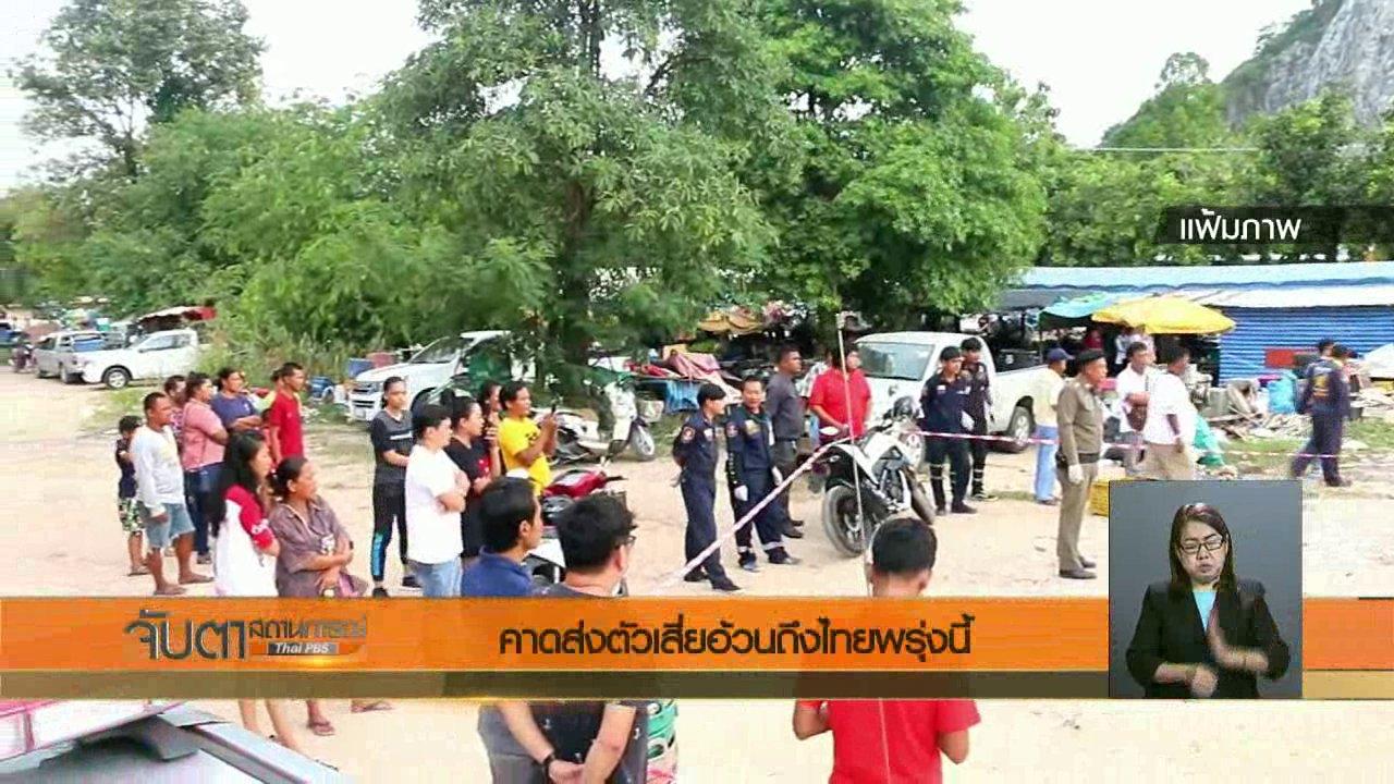 จับตาสถานการณ์ - คาดส่งตัวเสี่ยอ้วนถึงไทยพรุ่งนี้ (21 ส.ค. 61)