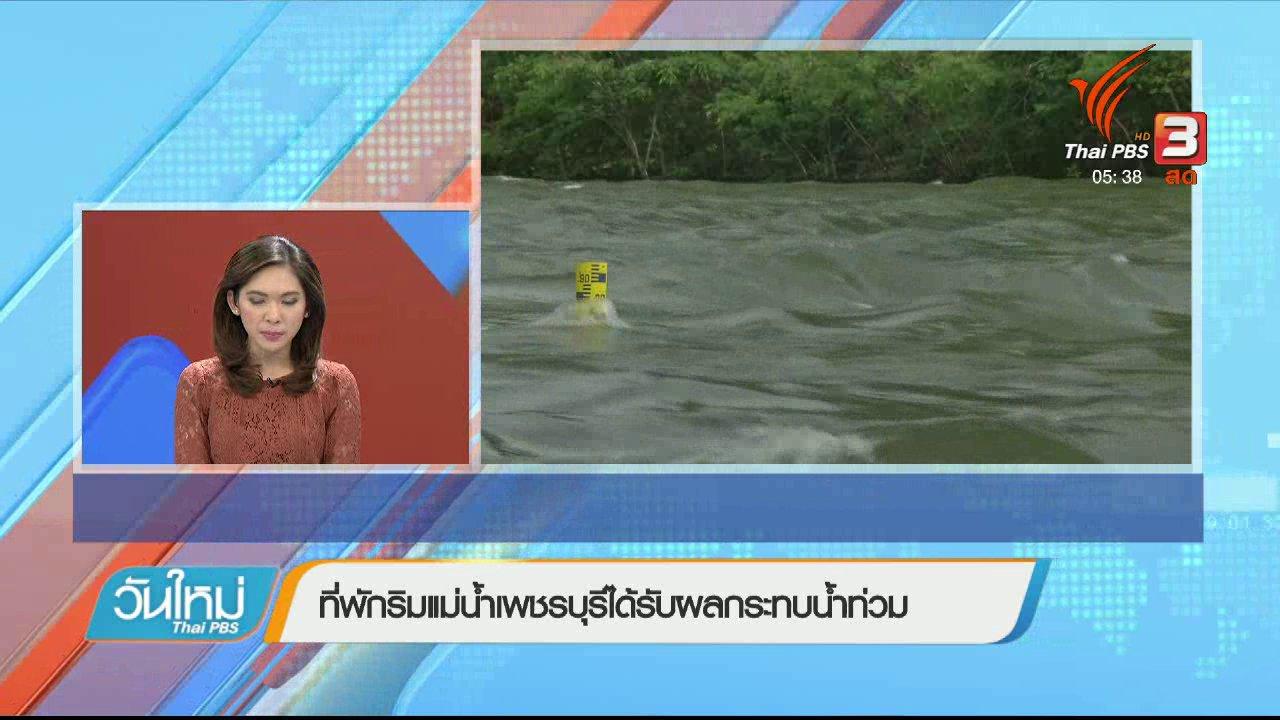 วันใหม่  ไทยพีบีเอส - ที่พักริมแม่น้ำเพชรบุรีได้รับผลกระทบน้ำท่วม