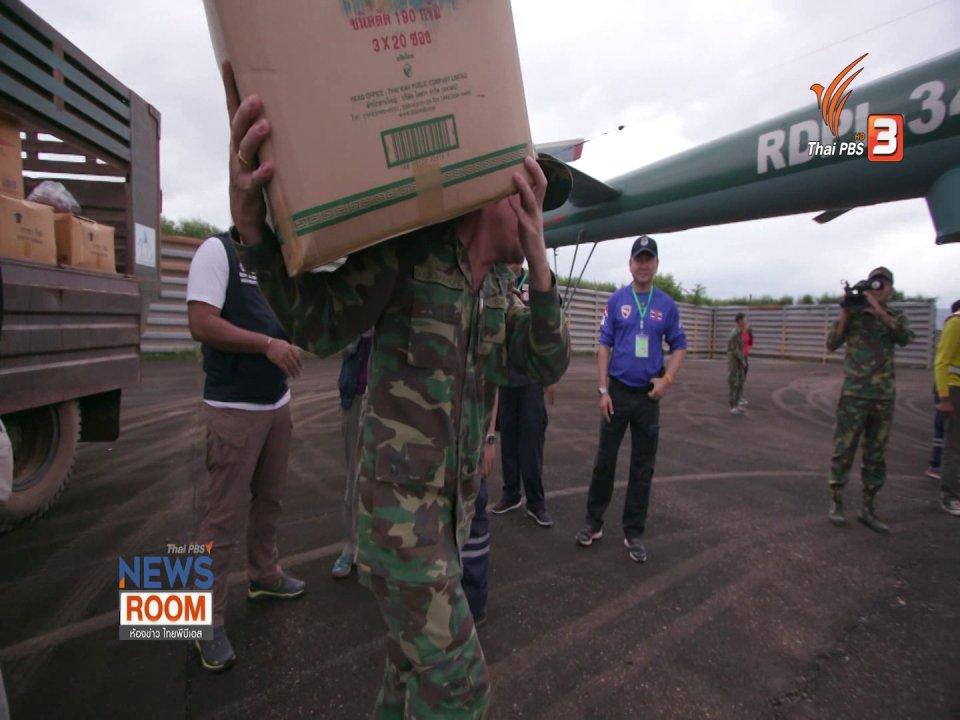 ห้องข่าว ไทยพีบีเอส NEWSROOM - ภารกิจเยียวยาผู้ประสบภัยลาว