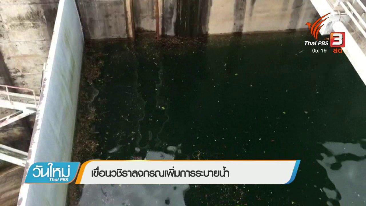 วันใหม่  ไทยพีบีเอส - เขื่อนวชิราลงกรณเพิ่มการระบายน้ำ
