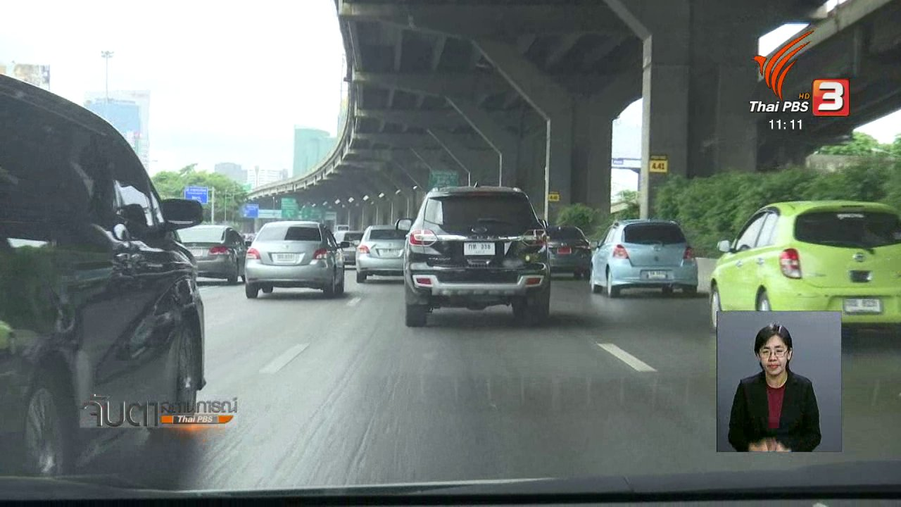 จับตาสถานการณ์ - เสนอแก้กฎหมายเพิ่มโทษขับรถไม่มีใบขับขี่