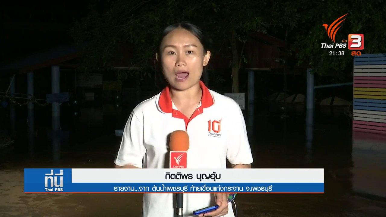 ที่นี่ Thai PBS - สถานการณ์น้ำท่วมพื้นที่ต้นน้ำท้ายเขื่อนแก่งกระจาน