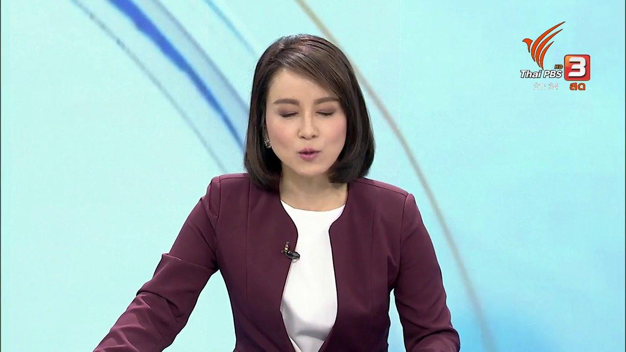"""ที่นี่ Thai PBS - สื่อมาเลเซีย ในรัฐบาล """"มหาเธร์"""" โฉมใหม่"""