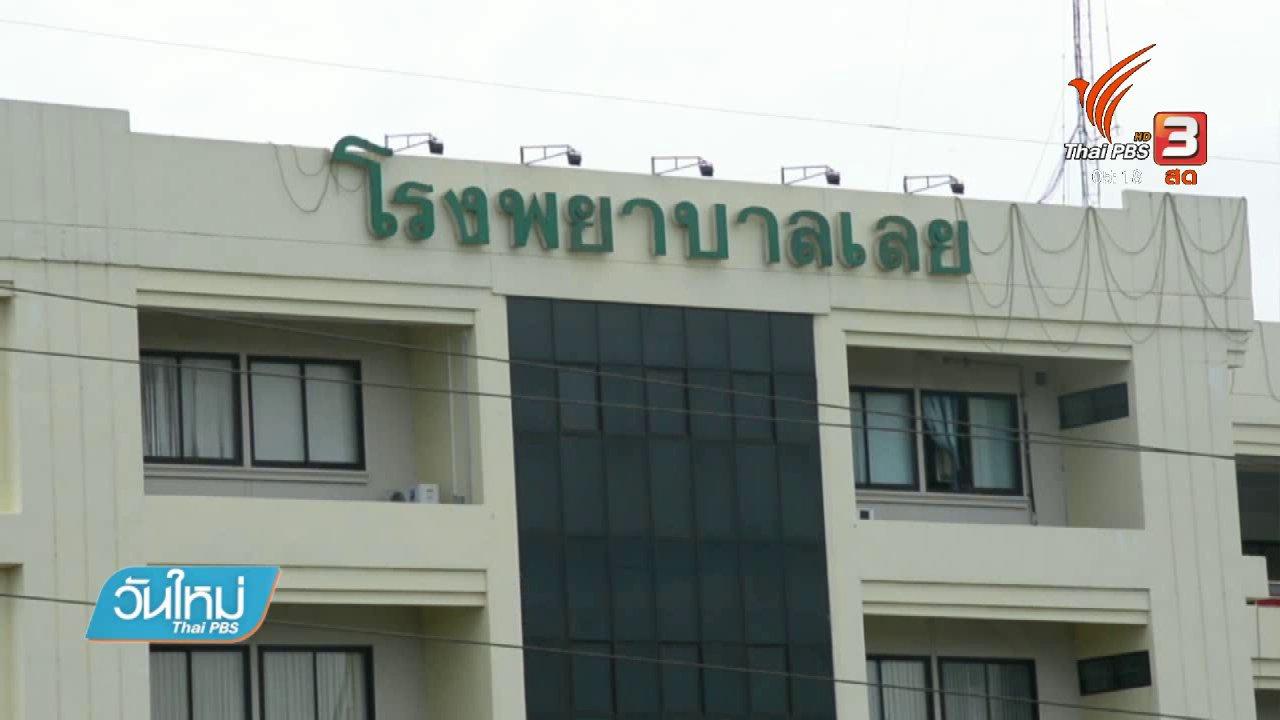 วันใหม่  ไทยพีบีเอส - นักโทษเรือนจำจังหวัดเลย หลบหนีระหว่างรักษาตัวที่โรงพยาบาล