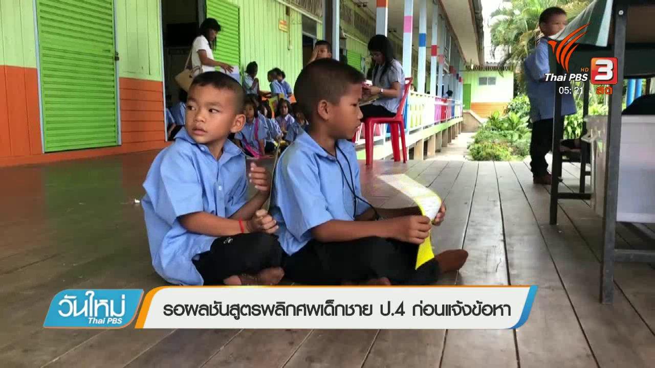 วันใหม่  ไทยพีบีเอส - รอผลชันสูตรพลิกศพเด็กชาย ป.4 ก่อนแจ้งข้อหา