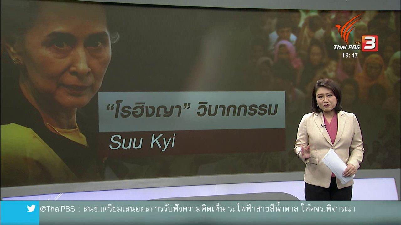 """ข่าวค่ำ มิติใหม่ทั่วไทย - วิเคราะห์สถานการณ์ต่างประเทศ : """"ซู จี"""" กับความน่าเชื่อถือในสายตาประชาคมโลก"""