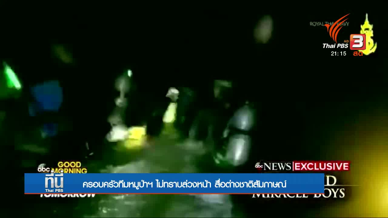 ที่นี่ Thai PBS - ครอบครัวทีมหมูป่าไม่ทราบสื่อต่างชาติสัมภาษณ์