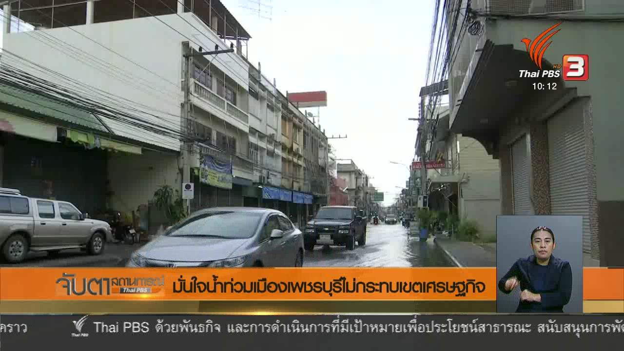 จับตาสถานการณ์ - น้ำท่วมถนนในเขตเศรษฐกิจเมืองเพชรบุรี
