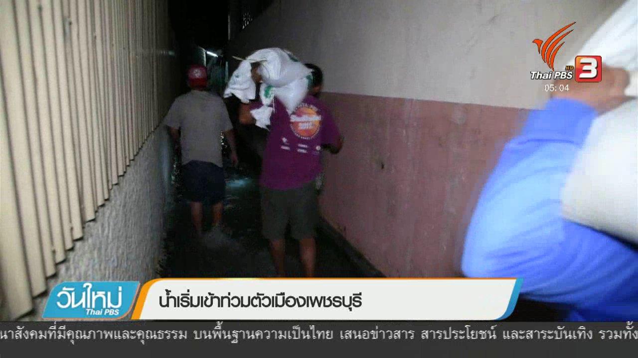 วันใหม่  ไทยพีบีเอส - น้ำเริ่มเข้าท่วมตัวเมืองเพชรบุรี