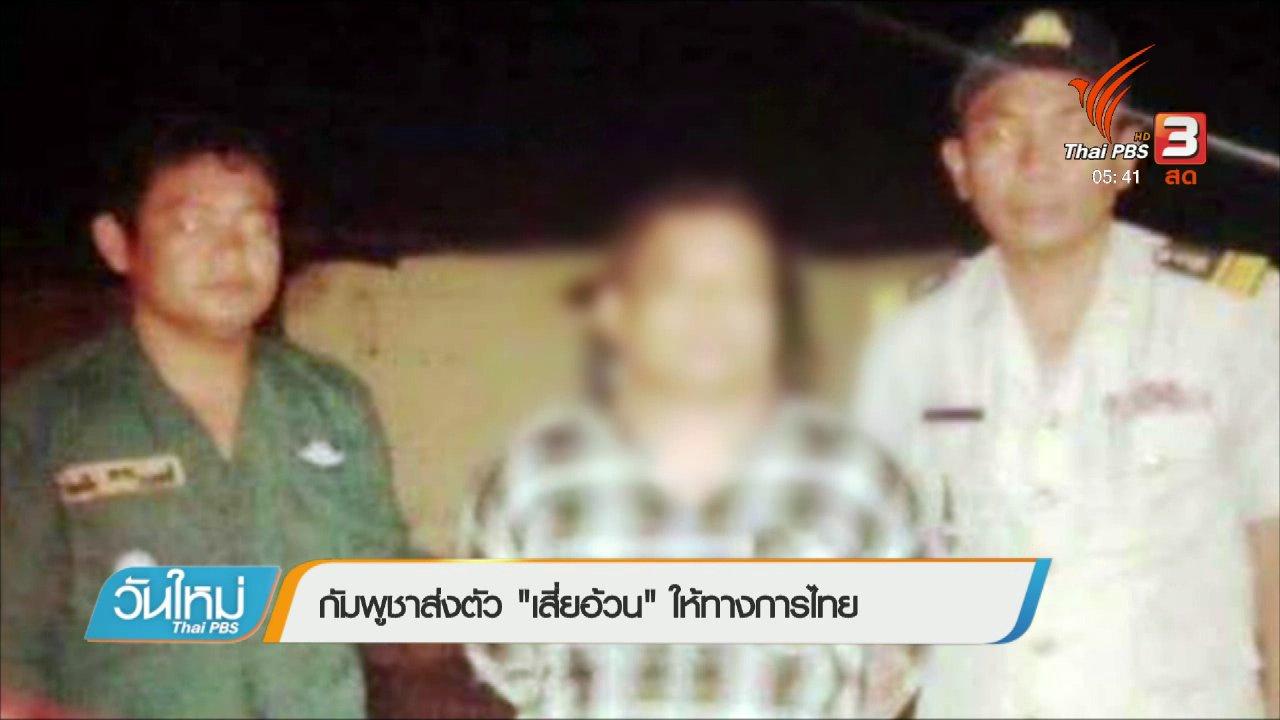 วันใหม่  ไทยพีบีเอส - กัมพูชาส่งตัว เสี่ยอ้วน ให้ทางการไทย