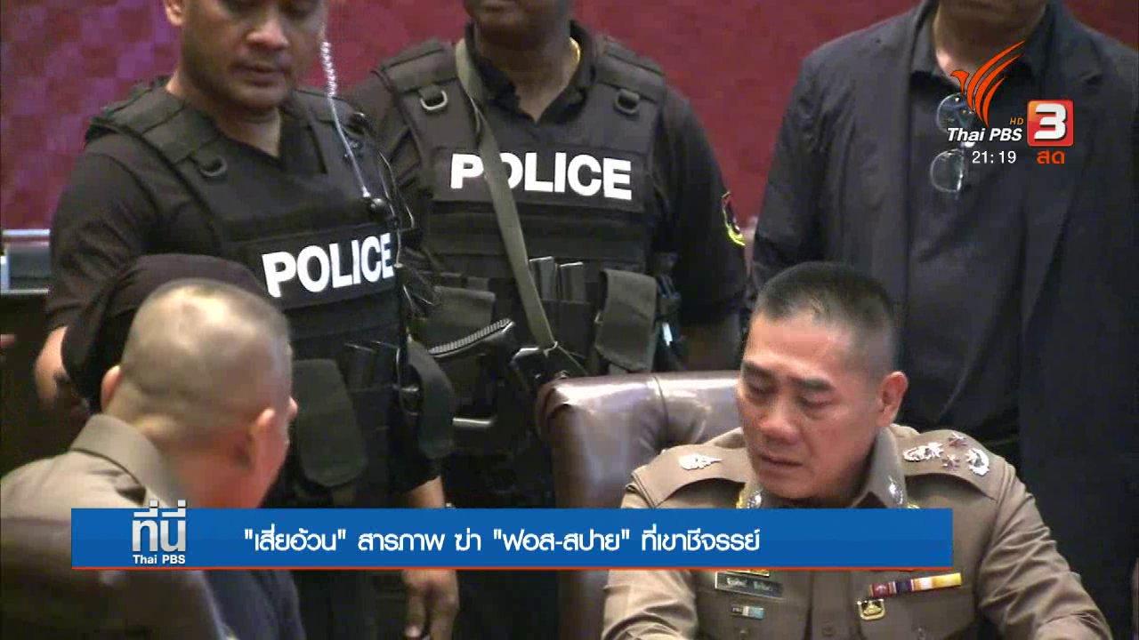 """ที่นี่ Thai PBS - ปิดฉากคดีฆ่าที่เขาชีจรรย์ """"เสี่ยอ้วน"""" สารภาพ"""