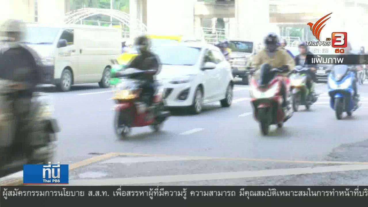 ที่นี่ Thai PBS - ชงเพิ่มอัตราโทษปรับกฏหมายจราจร