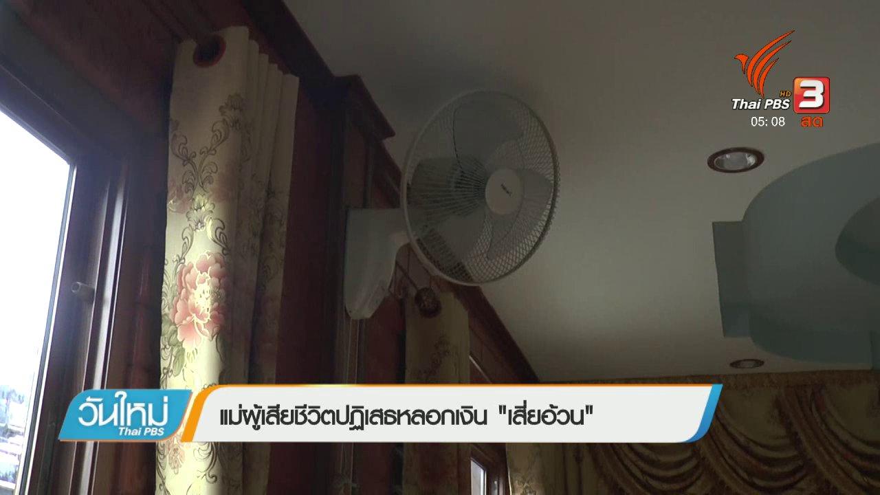 """วันใหม่  ไทยพีบีเอส - แม่ผู้เสียชีวิตปฏิเสธหลอกเงิน """"เสี่ยอ้วน"""""""