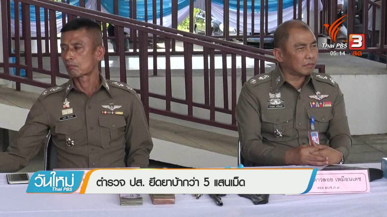 วันใหม่  ไทยพีบีเอส - ตำรวจ ปส. ยึดยาบ้ากว่า 5 แสนเม็ด