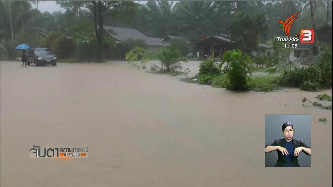 จับตาสถานการณ์ - น้ำท่วมและน้ำป่าไหลหลากภาคใต้ฝั่งตะวันตก