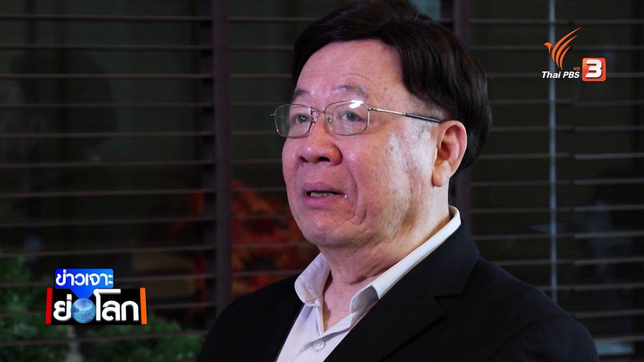 ข่าวเจาะย่อโลก - ไทย - จีน กระชับความสัมพันธ์การค้าการลงทุน