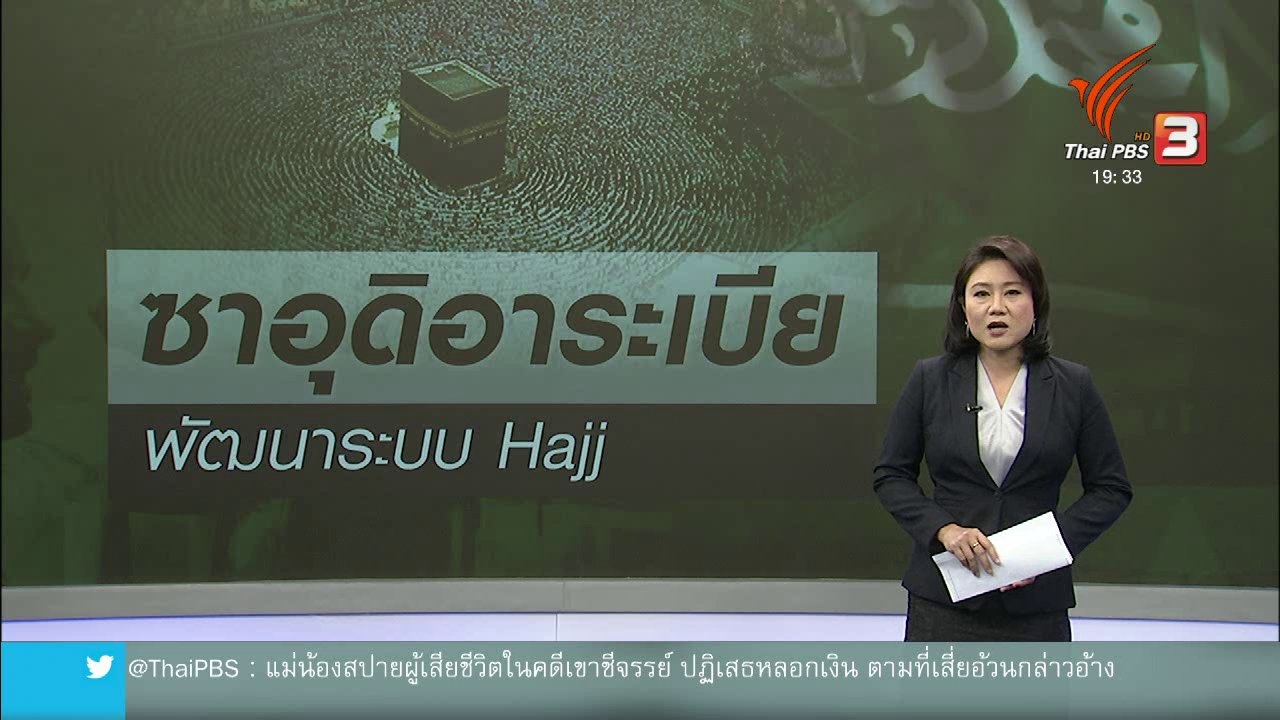 ข่าวค่ำ มิติใหม่ทั่วไทย - วิเคราะห์สถานการณ์ต่างประเทศ : ซาอุดิอาระเบียพัฒนาระบบในพิธีฮัจญ์