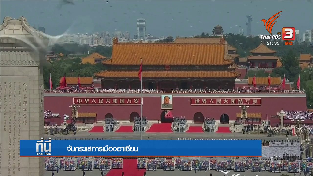 ที่นี่ Thai PBS - จับกระแสการเมืองอาเซียน