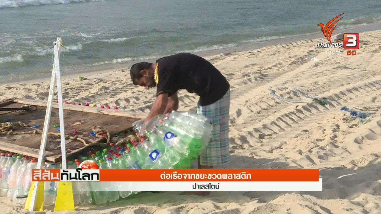 สีสันทันโลก - ต่อเรือจากขยะขวดพลาสติก