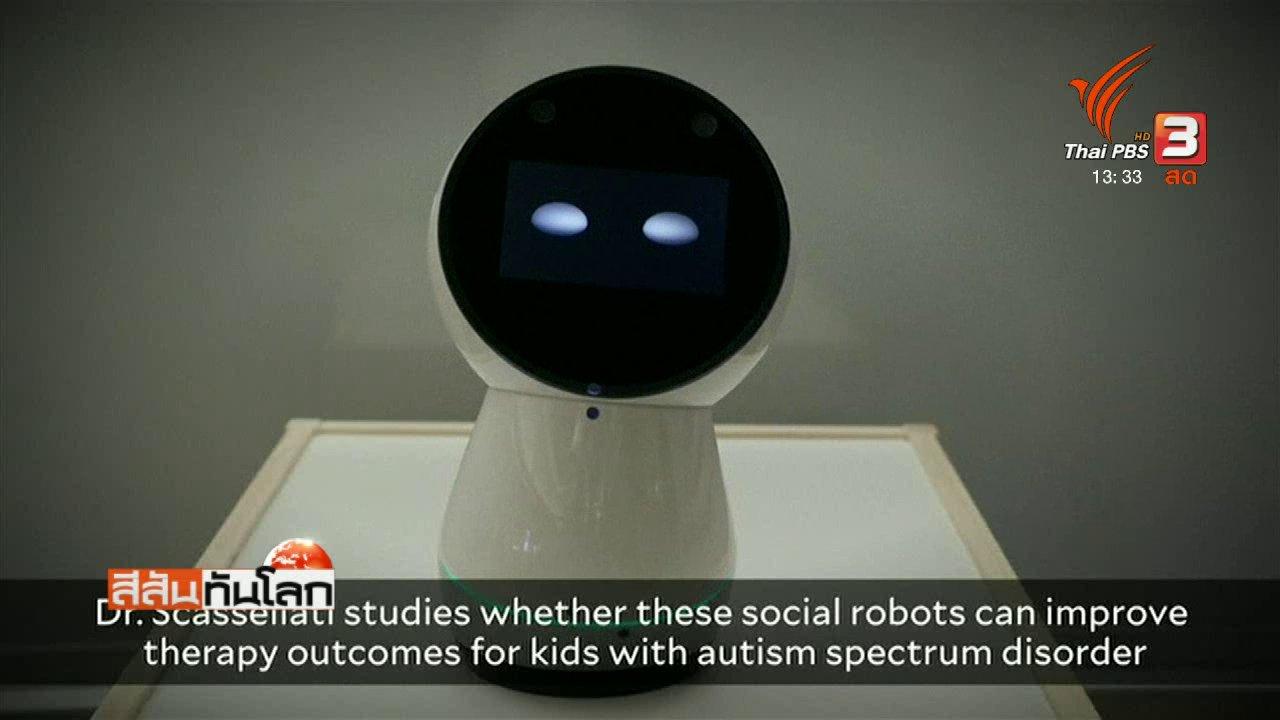 สีสันทันโลก - หุ่นยนต์ช่วยพัฒนาเด็กออทิสติก