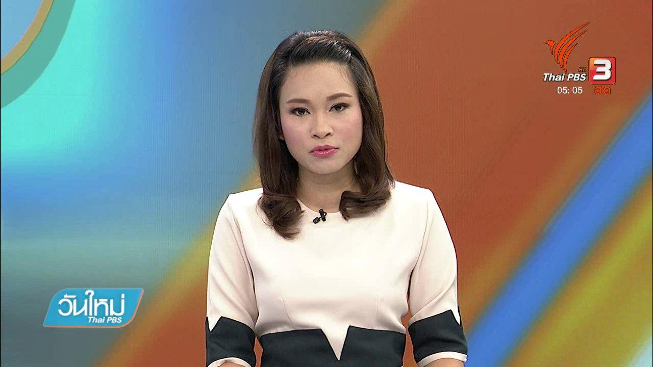 วันใหม่  ไทยพีบีเอส - ลูกชายนักการเมืองท้องถิ่นทำร้ายแฟนสาวสาหัส