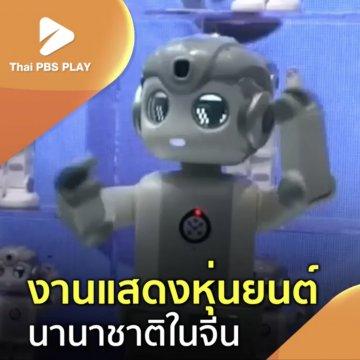 งานแสดงหุ่นยนต์นานาชาติในจีน
