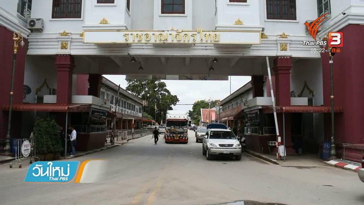 วันใหม่  ไทยพีบีเอส - จับผู้ต้องหาชาวจีน หนีคดีฉ้อโกง 2 พันล้าน