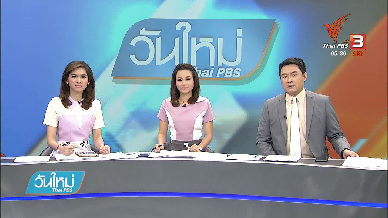 วันใหม่  ไทยพีบีเอส - ตำรวจไม่พบหลักฐานล่วงละเมิดบนเกาะเต่า