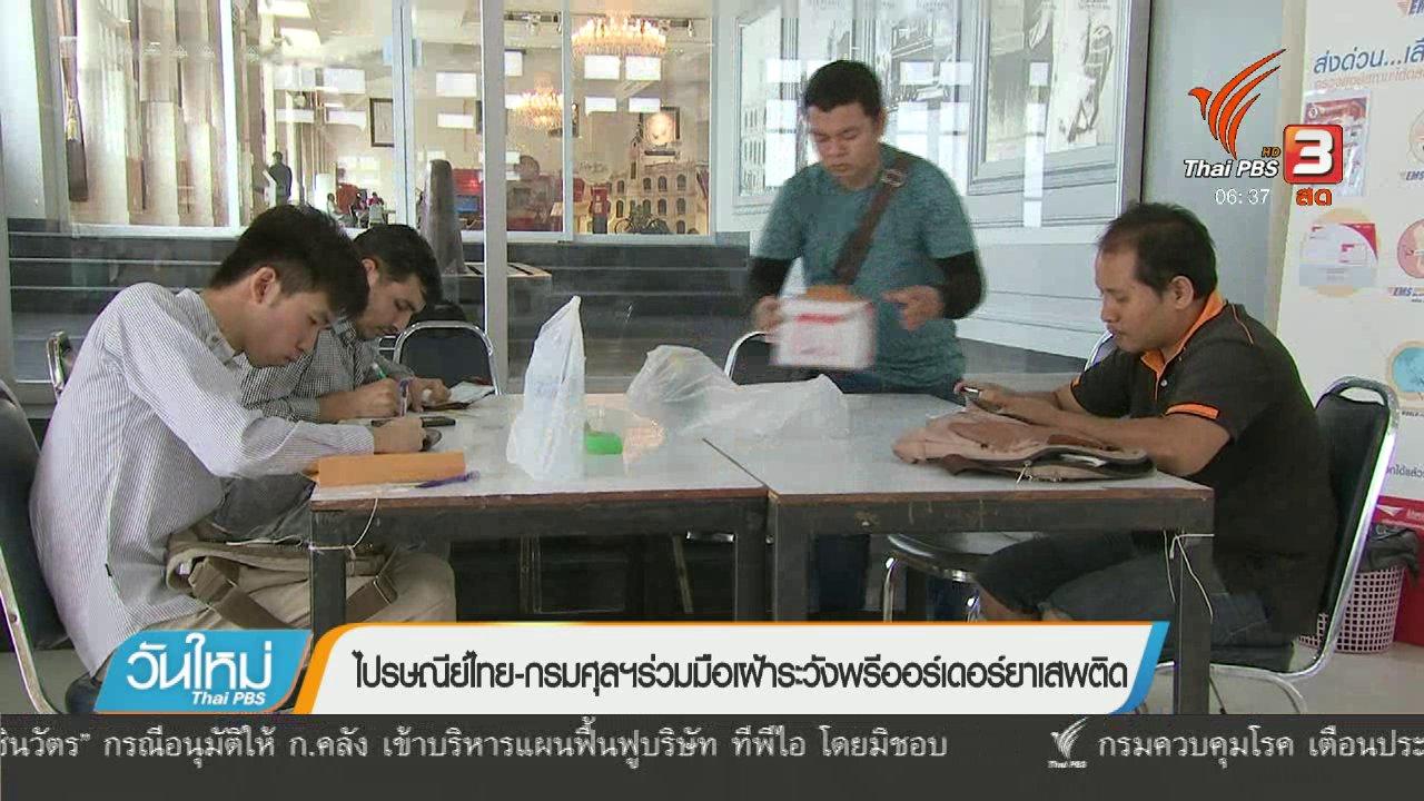 วันใหม่  ไทยพีบีเอส - ไปรษณีย์ไทย - กรมศุลฯ ร่วมมือเฝ้าระวังพรีออร์เดอร์ยาเสพติด