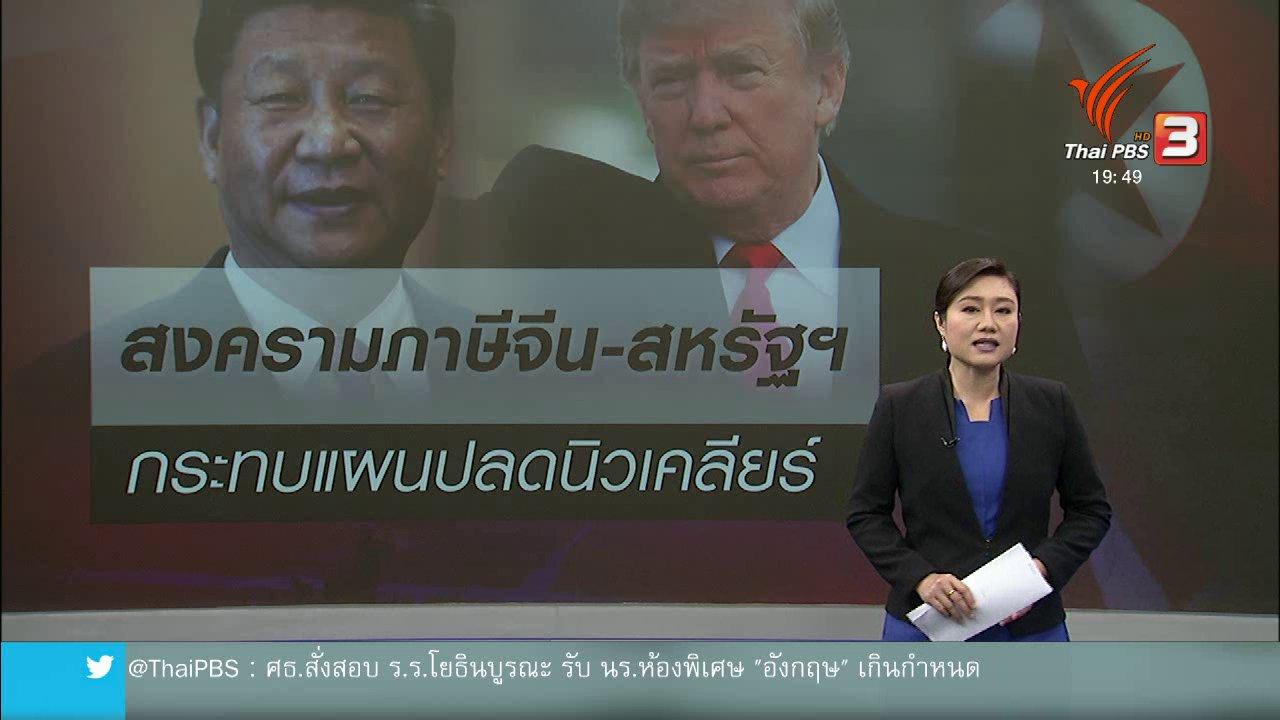 ข่าวค่ำ มิติใหม่ทั่วไทย - วิเคราะห์สถานการณ์ต่างประเทศ : สงครามการค้าจีน - สหรัฐฯ กระทบแผนปลดนิวเคลียร์เกาหลีเหนือ