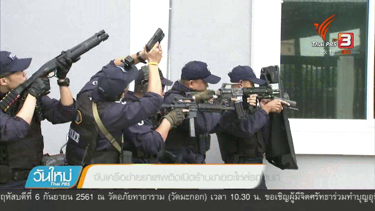 วันใหม่  ไทยพีบีเอส - จับเครือข่ายยาเสพติดเปิดร้านขายอะไหล่รถยนต์