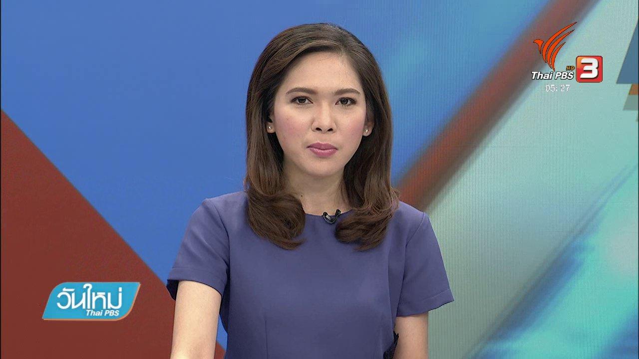 วันใหม่  ไทยพีบีเอส - จับกัญชาซุกซ่อนในโกดัง 400 กิโลกรัม