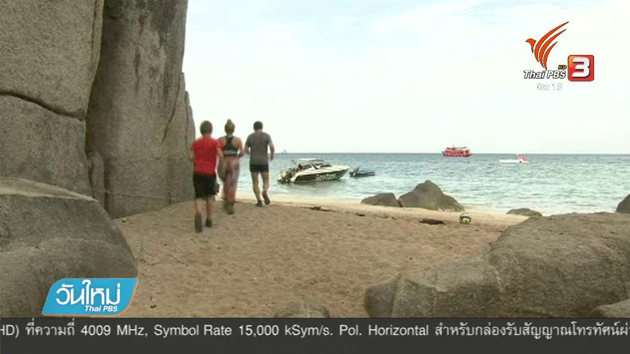 วันใหม่  ไทยพีบีเอส - ตำรวจขอเวลา 7 วัน สรุปคดีล่วงละเมิดที่เกาะเต่า
