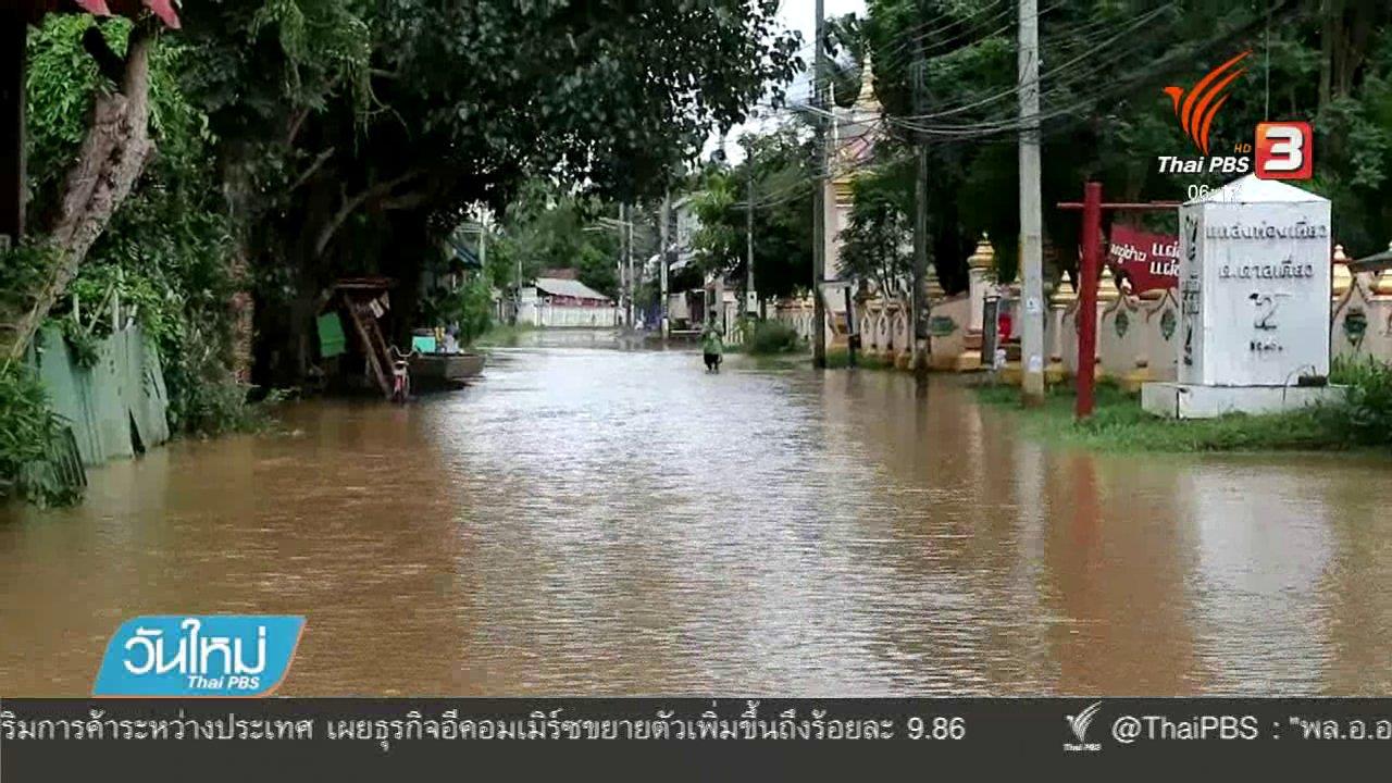 วันใหม่  ไทยพีบีเอส - แม่น้ำป่าสักล้นตลิ่งท่วมเขตเทศบาลเมืองหล่มสัก