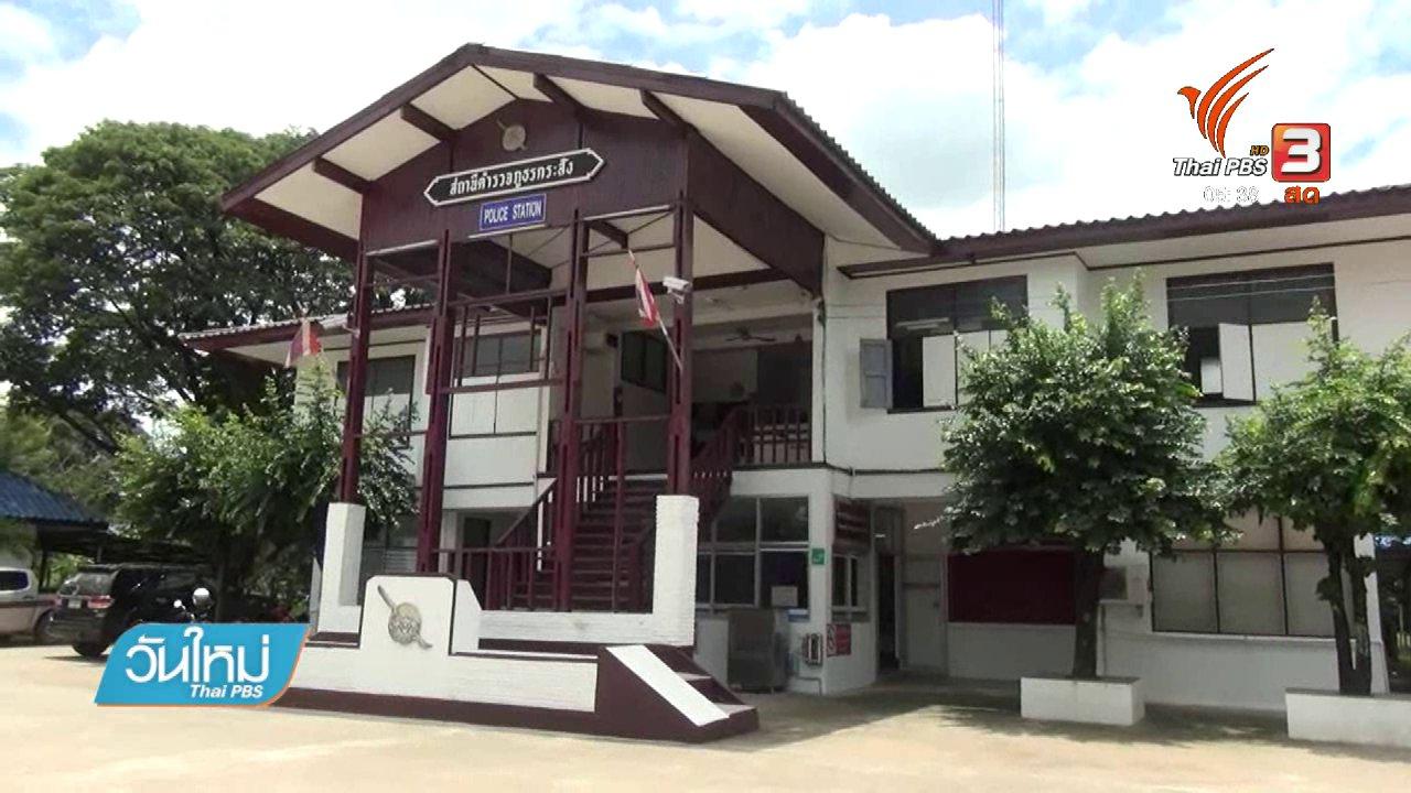 วันใหม่  ไทยพีบีเอส - เยาวชนชายยอมรับก่อเหตุอนาจารเด็ก 6 ขวบ