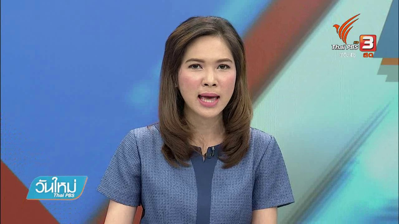 วันใหม่  ไทยพีบีเอส - จับหัวหน้าขบวนการกรีดกระเป๋าทั่วประเทศ