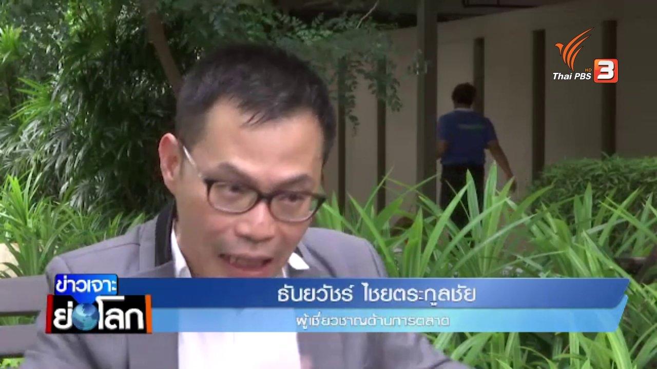 ข่าวเจาะย่อโลก - ปรับโฉม เดินหน้าประเทศไทย ใช้ดาราดึงดูดผู้ชม