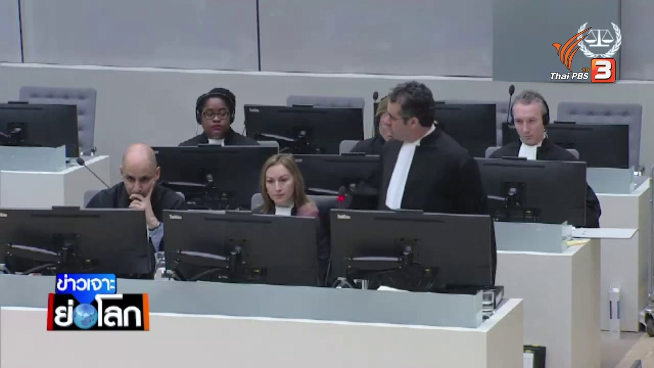 ข่าวเจาะย่อโลก - เทียบเคียงการดำเนินคดี ฆ่าล้างเผ่าพันธุ์ ในศาลอาญาระหว่างประเทศ