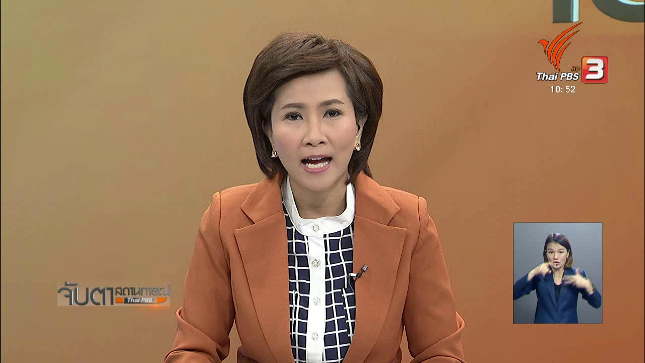 """จับตาสถานการณ์ - """"หม่อง ทองดี"""" ยื่นขอสัญชาติไทยวันนี้"""