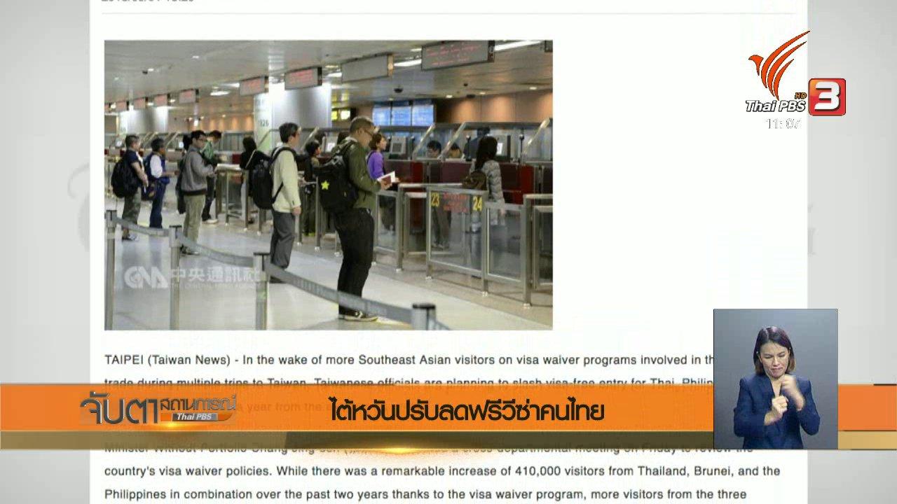 จับตาสถานการณ์ - ไต้หวันปรับลดฟรีวีซ่าคนไทย
