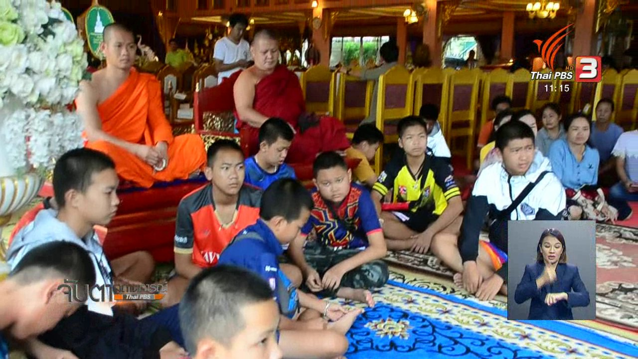 จับตาสถานการณ์ - ทีมหมูป่าฯ เตรียมไปร่วมงานเลี้ยงขอบคุณ 6 ก.ย.