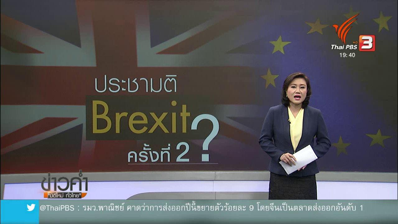 ข่าวค่ำ มิติใหม่ทั่วไทย - วิเคราะห์สถานการณ์ต่างประเทศ : ชาวอังกฤษขอทำประชามติแยกตัวออกจากอียู รอบ 2