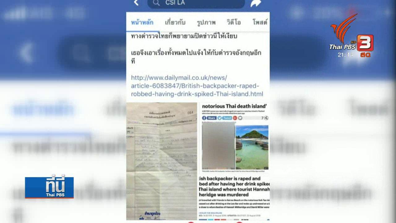 ที่นี่ Thai PBS - แจ้งความแฟนเพจ สมุยไทมส์ - CSI LA