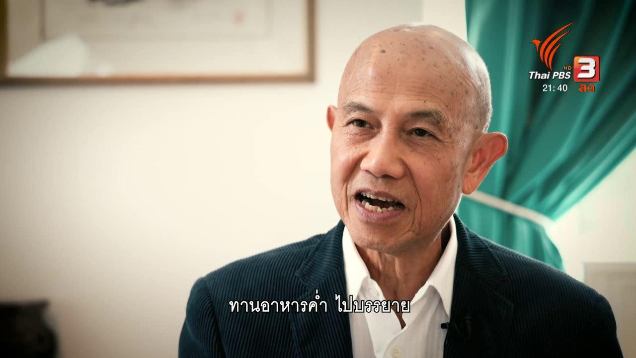 """ที่นี่ Thai PBS - สัมภาษณ์พิเศษ """"อันวาร์ อิบราฮิม"""""""