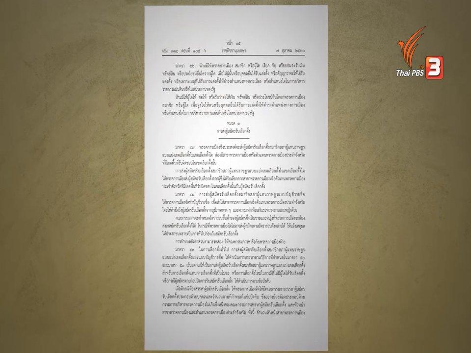 ห้องข่าว ไทยพีบีเอส NEWSROOM - ไพรมารีโหวต เลือกตั้ง 62  ปฏิรูปหรือพิธีกรรมการเมือง