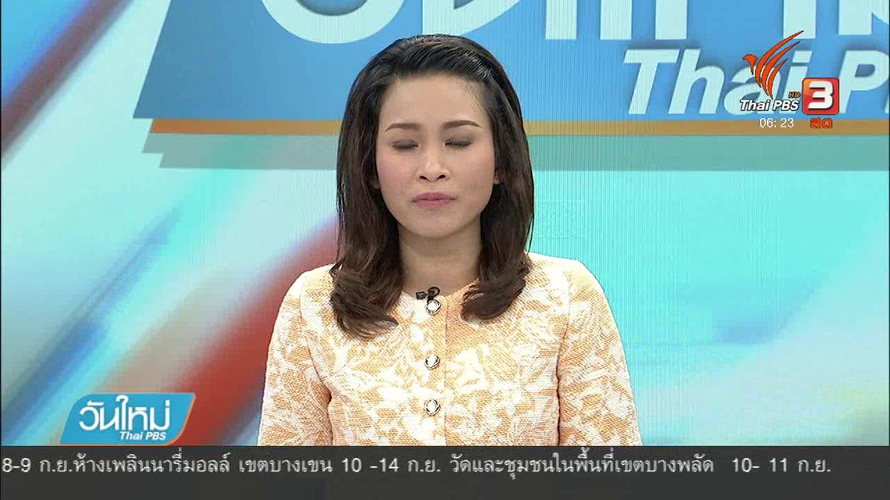 วันใหม่  ไทยพีบีเอส - ครูโพสต์ด่านักเรียนร้อยพวงมาลัยไม่สวย