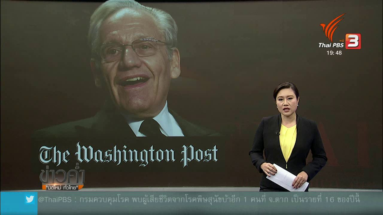 ข่าวค่ำ มิติใหม่ทั่วไทย - วิเคราะห์สถานการณ์ต่างประเทศ : ผู้นำสหรัฐฯ เปิดศึกกับสื่อใหญ่ หลังถูกวิจารณ์หนัก